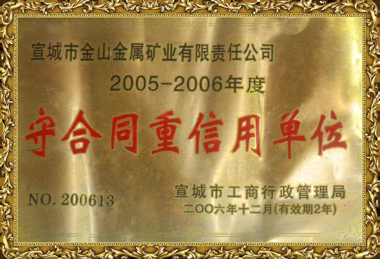 资质荣誉01