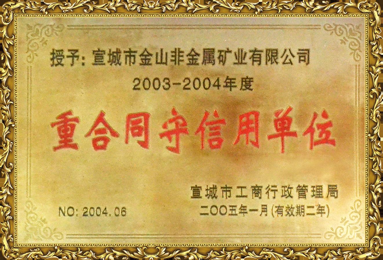 资质荣誉04