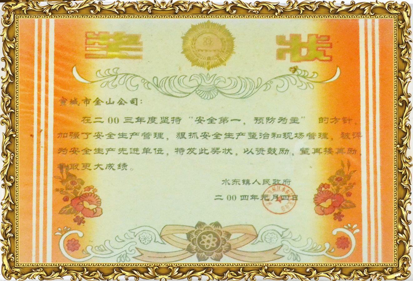 资质荣誉06