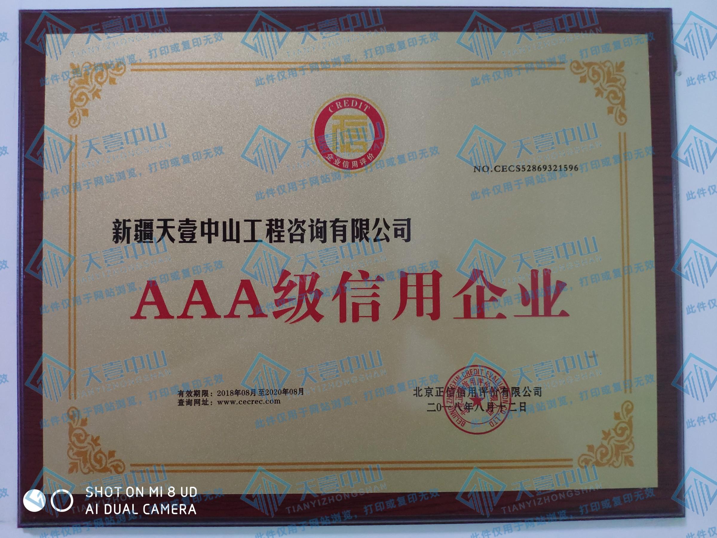 企业AAA级信用企业牌匾
