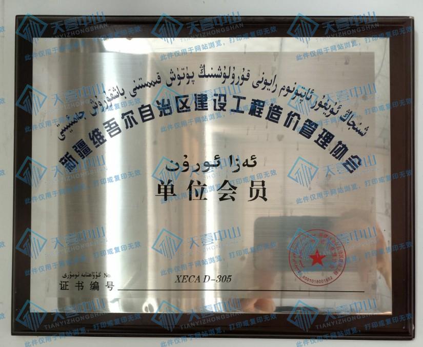 新疆造价协会会员牌匾