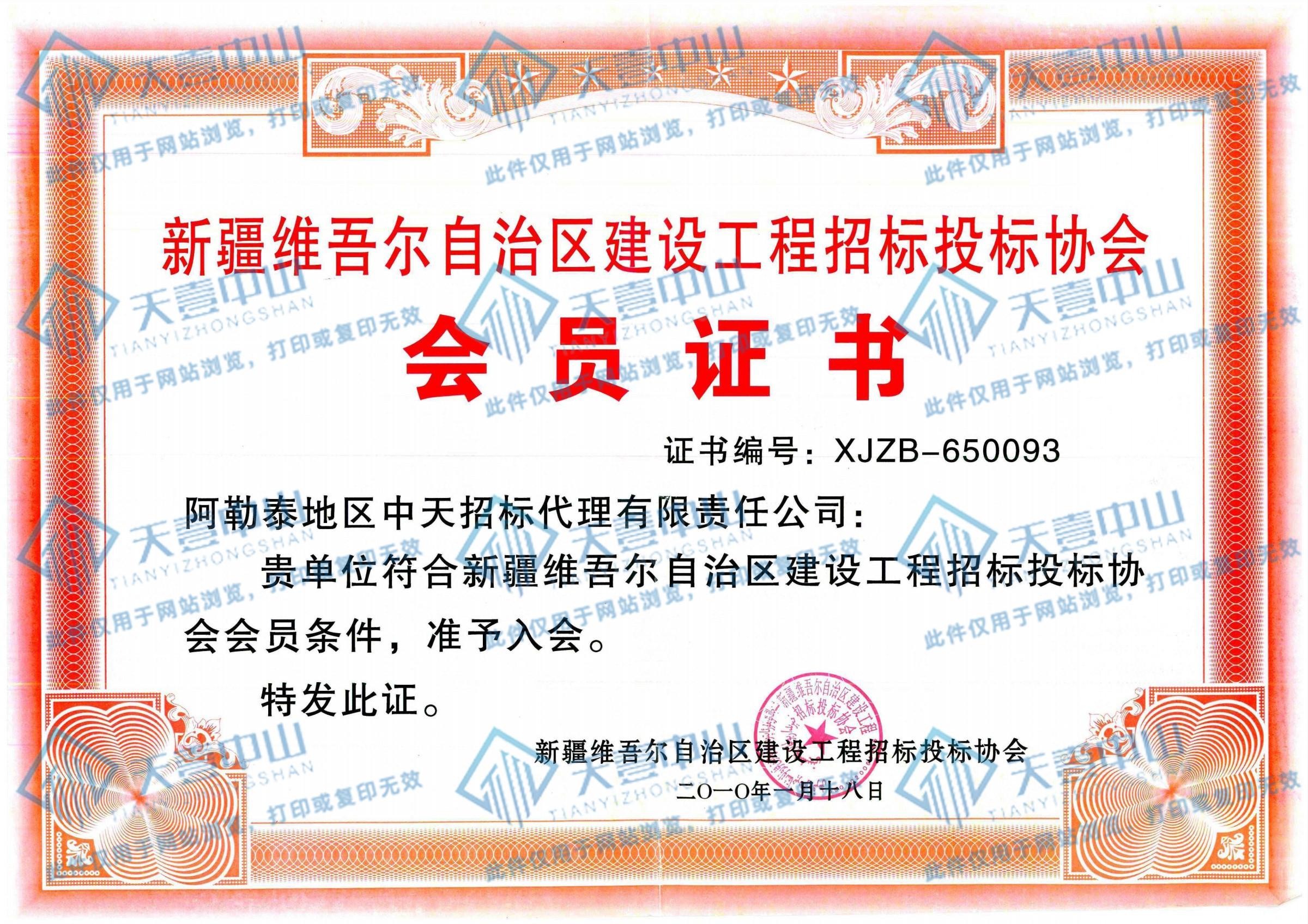 新疆招标投标协会会员资质