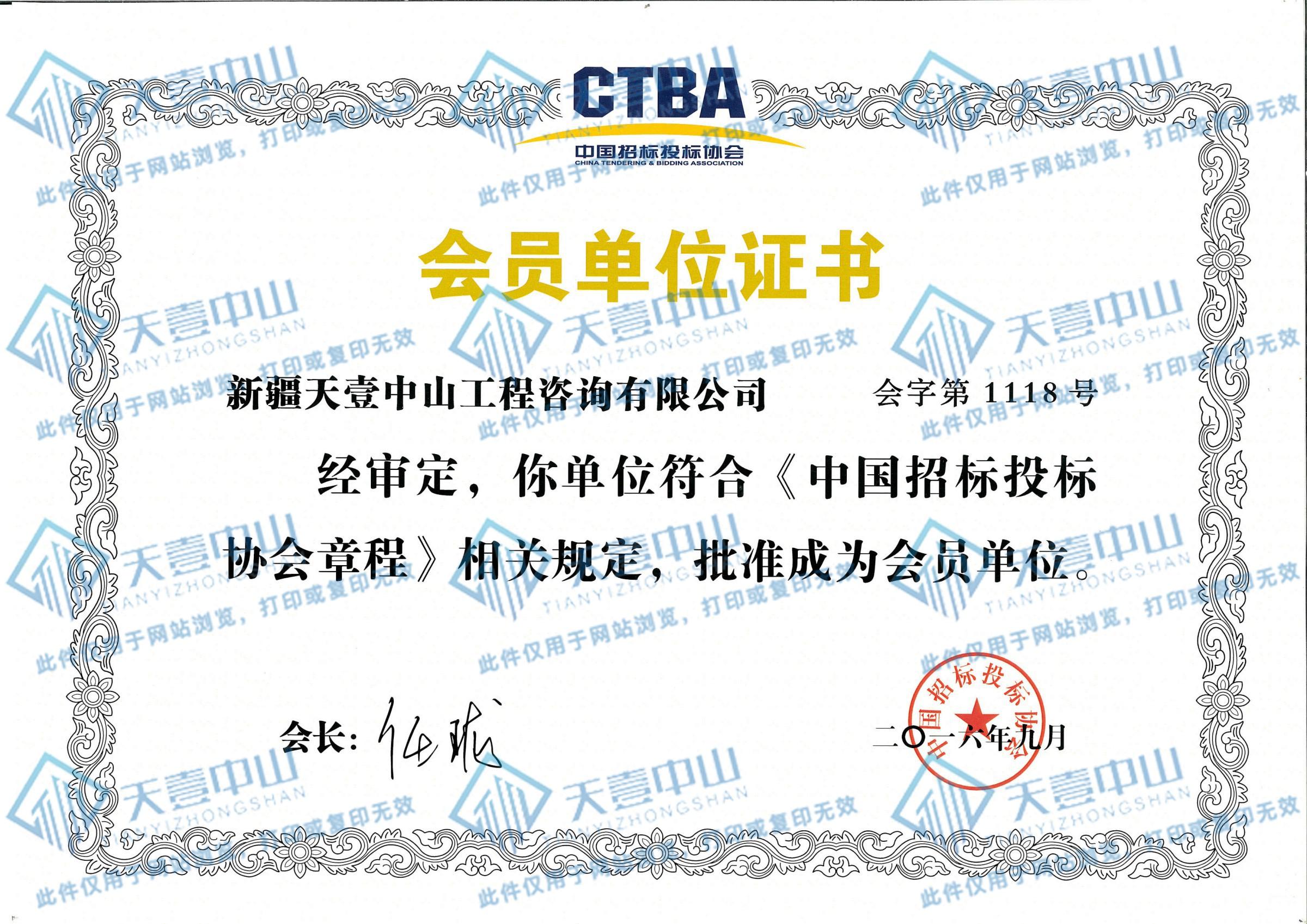 中国招标投标协会会员资质