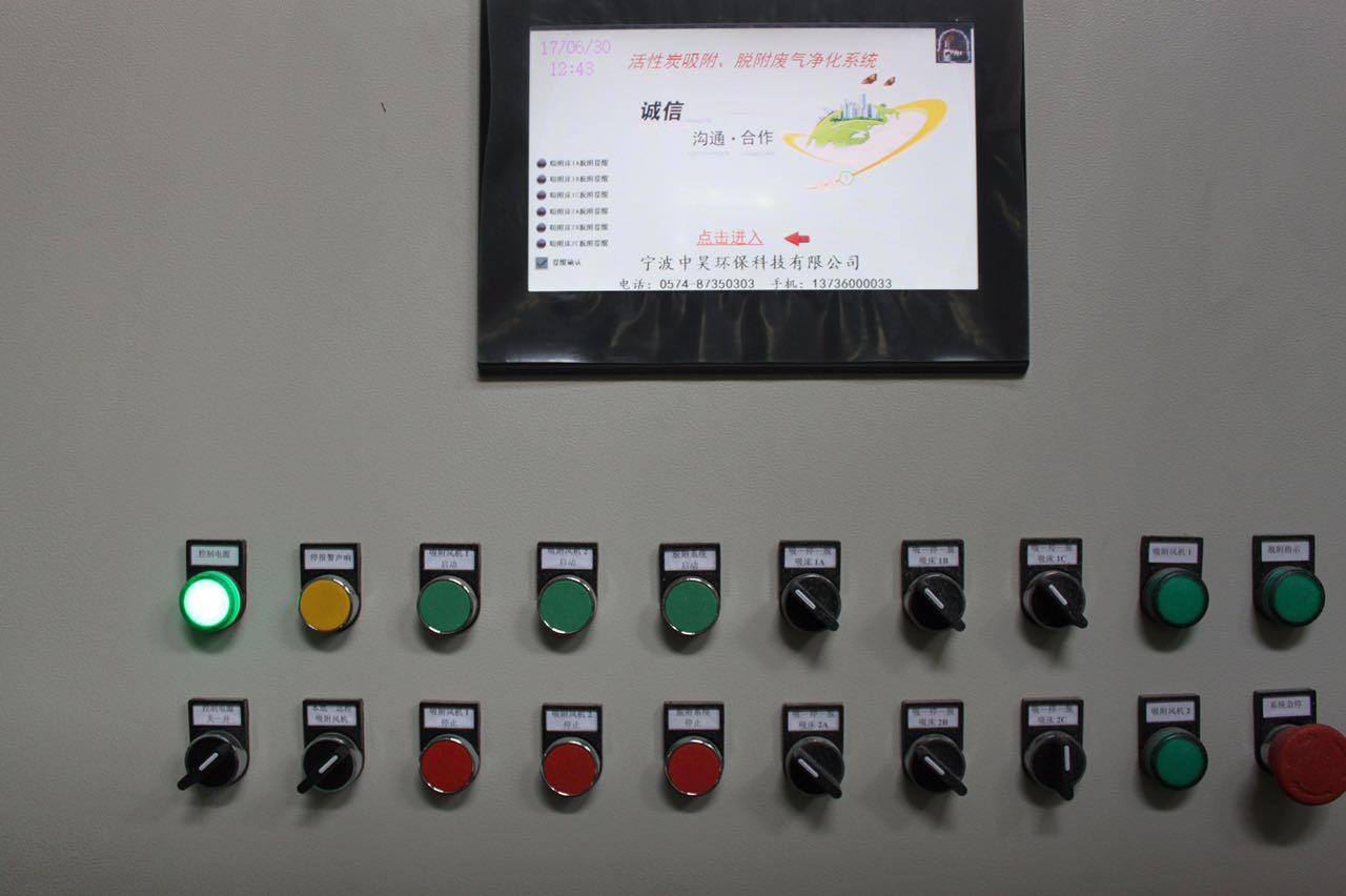 中央控制系统