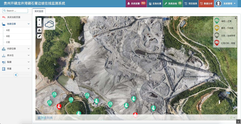 贵州开磷集团磷石膏堆场监测项目