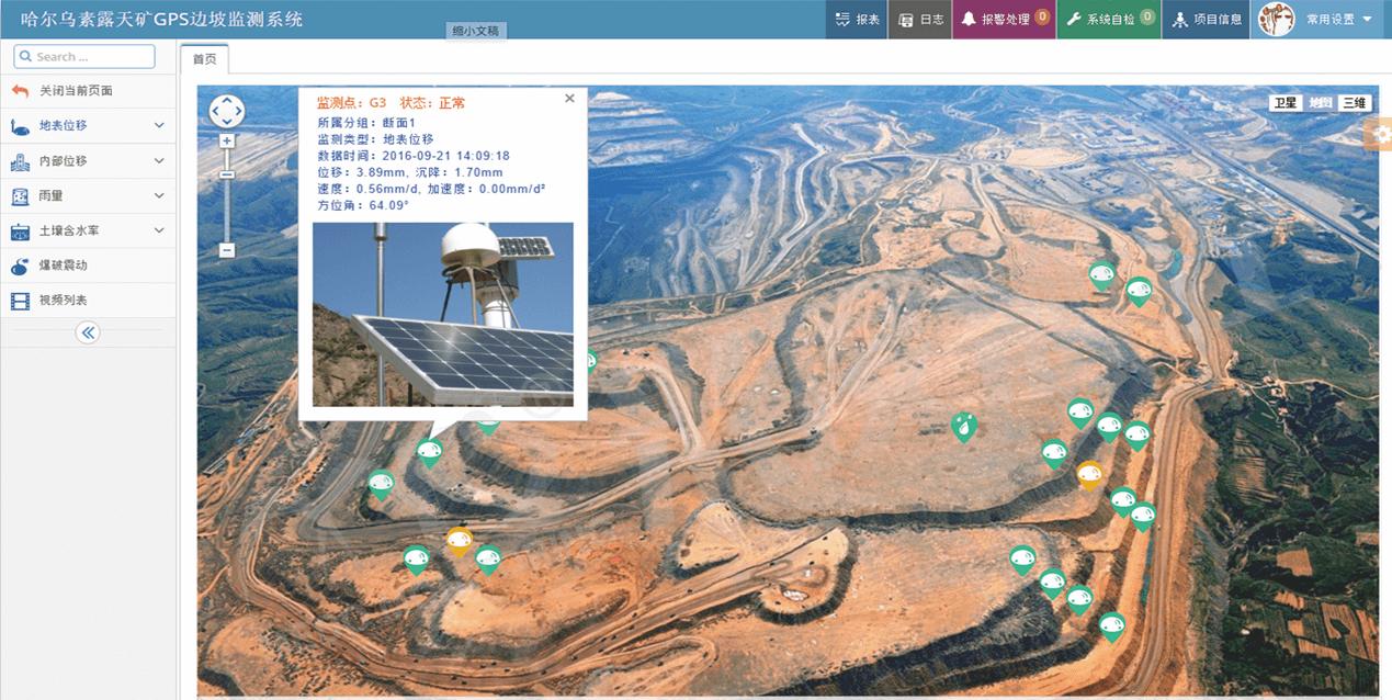 哈尔乌素露天矿GPS边坡监测系统-水印