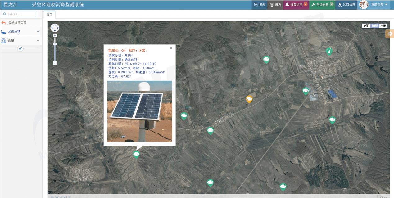 黑龙江采空区地表沉降监测系统-水印