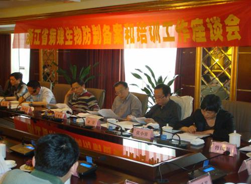 公司總經理曾國強代表全省病媒生物防制企業,參加浙江省備案登記工作座談會