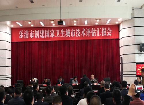 公司總經理參加樂清市創建國家衛生城市技術評估匯報會