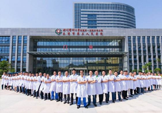 樂清市第三人民醫院