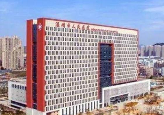 溫州市人民醫院