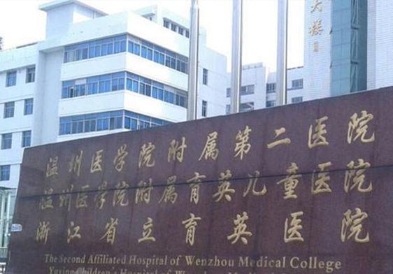溫州醫學院附屬第二醫院