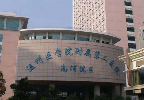 溫州醫學院附屬第二醫院-南浦院區
