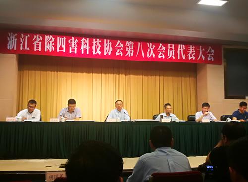 浙江省除四害科技協會第八次會員代表大會