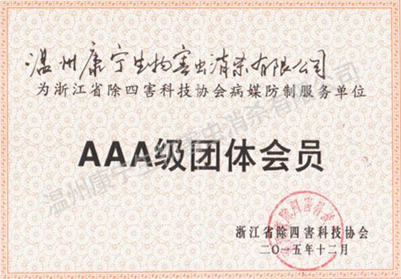 浙江省病媒生物防制AAA級服務機構證書