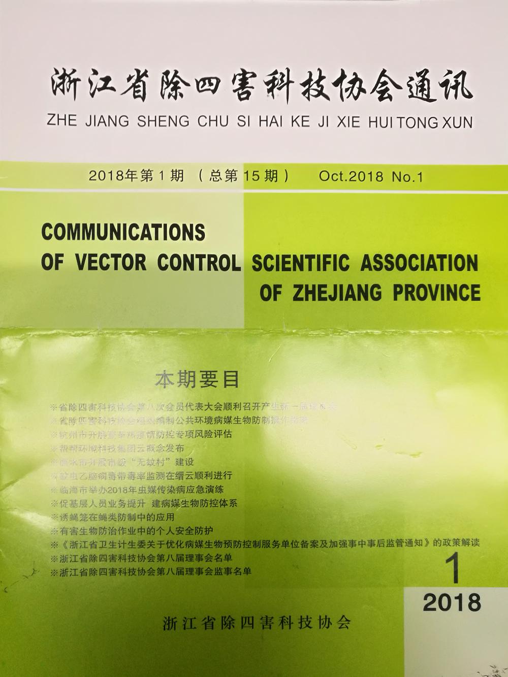 浙江省除四害科技協會通訊2018年第1期
