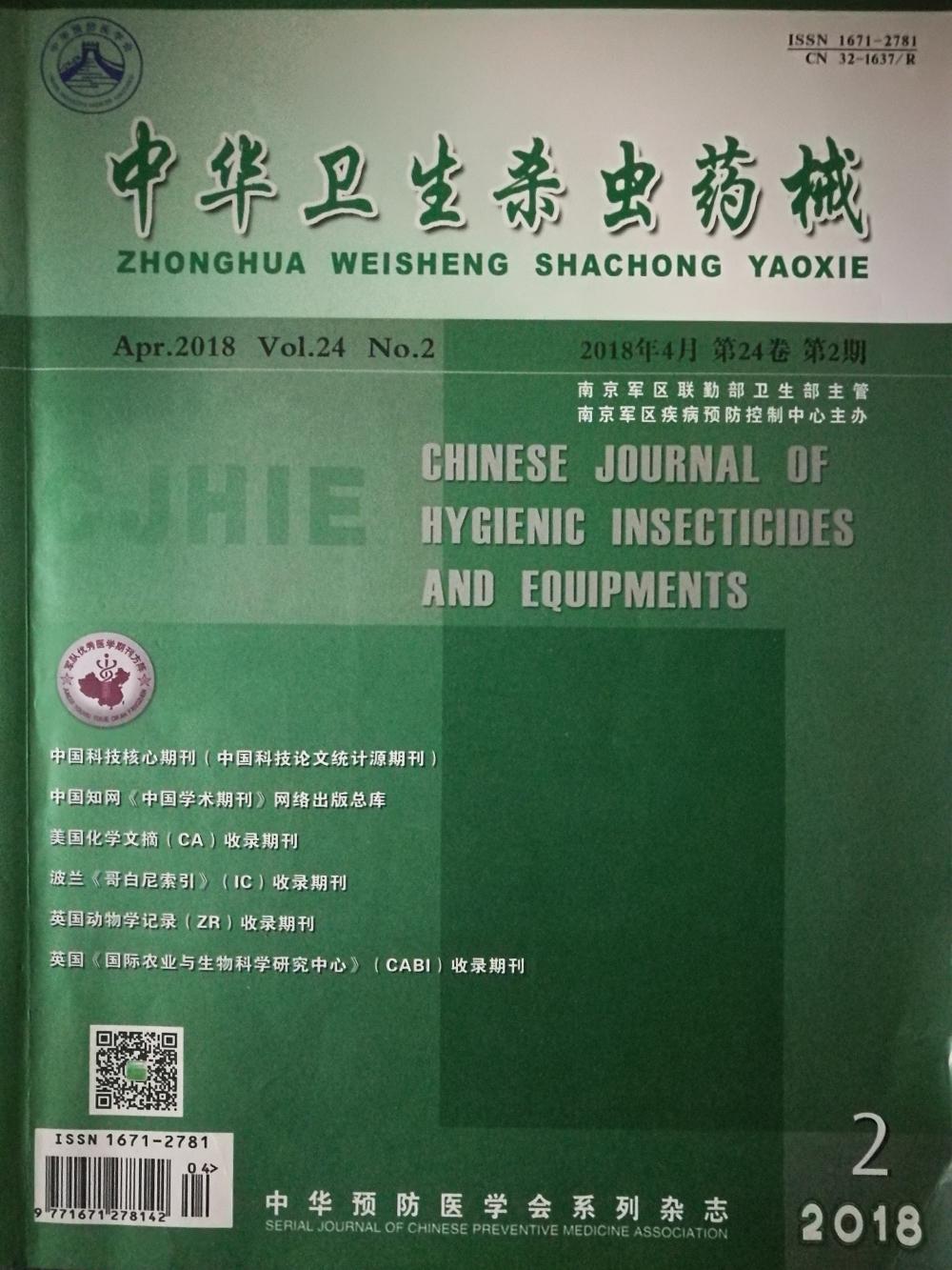 中華衛生殺蟲藥械2018年4月-第二十四卷-第2期