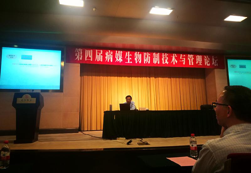 第四屆病媒生物防制技術與管理論壇