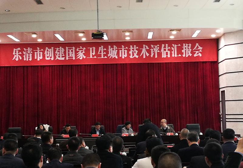 樂清市創建國家衛生城市技術評估回報會