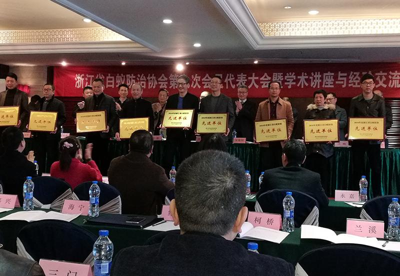 浙江省白蟻防治協會第九次會員代表大會暨學術講座與經驗交流