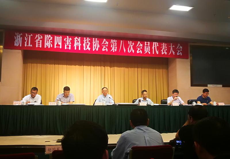 浙江省除四害協科技會第八次會員代表大會
