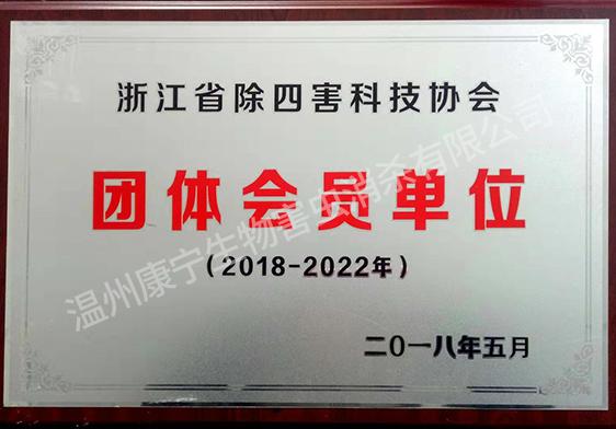 浙江省除四害科技協會團體會員單位(2018-2022)