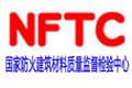 中國防火建材網