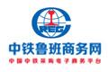 中铁鲁班商务网