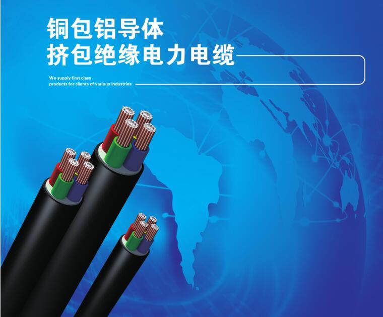 YJVC系列铜包铝电缆