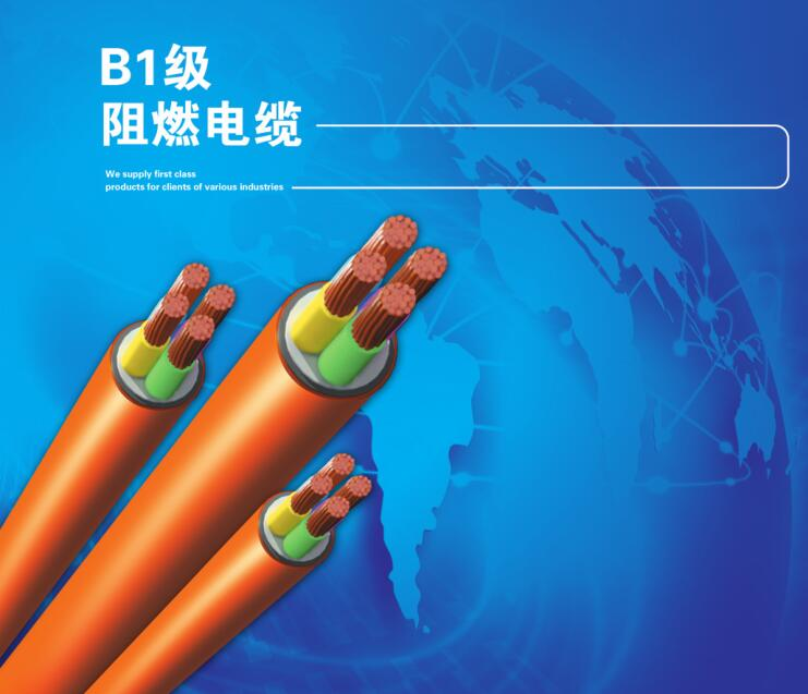 WDZB1级阻燃电缆