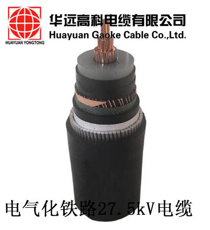 电气化铁路27.5kV电缆