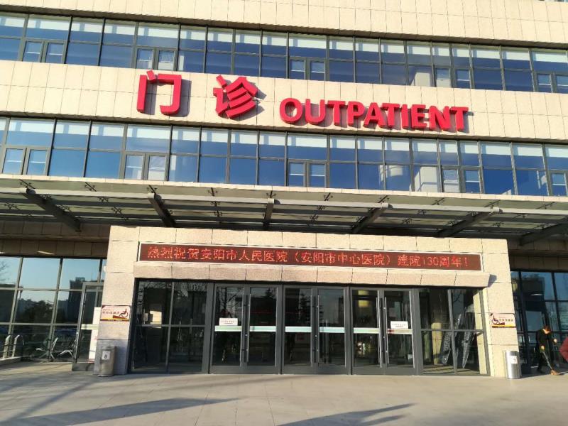 安陽市人民醫院