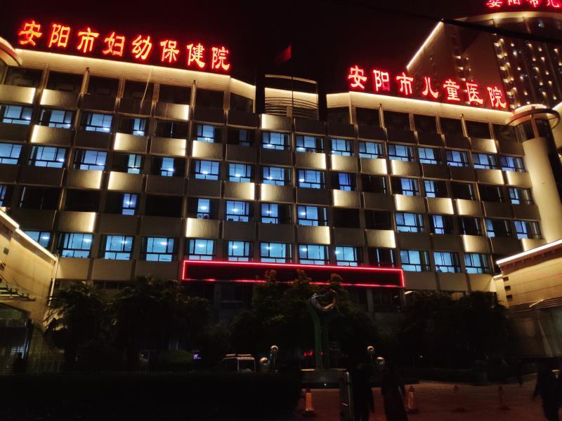 河南安陽婦幼保健院