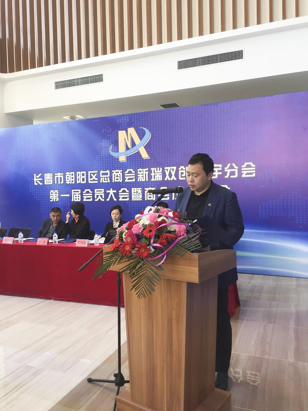 5、长春市朝阳区南湖街道党工委书记杨楠宣读贺词