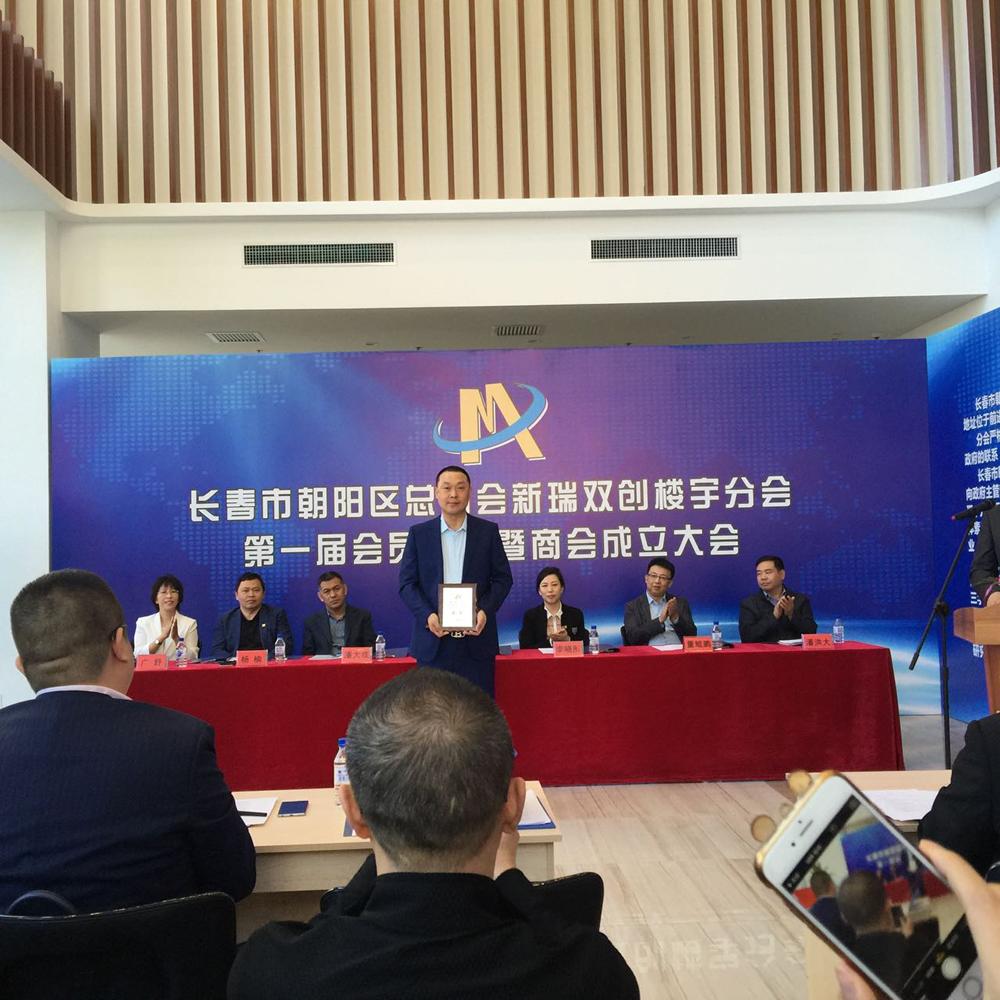 6、新当选的长春市朝阳区总商会新瑞双创楼宇分会首届会长孟令新