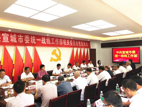 中共宣城市委统一战线工作部机关委员会、机关纪律检查委员会成立大会召开