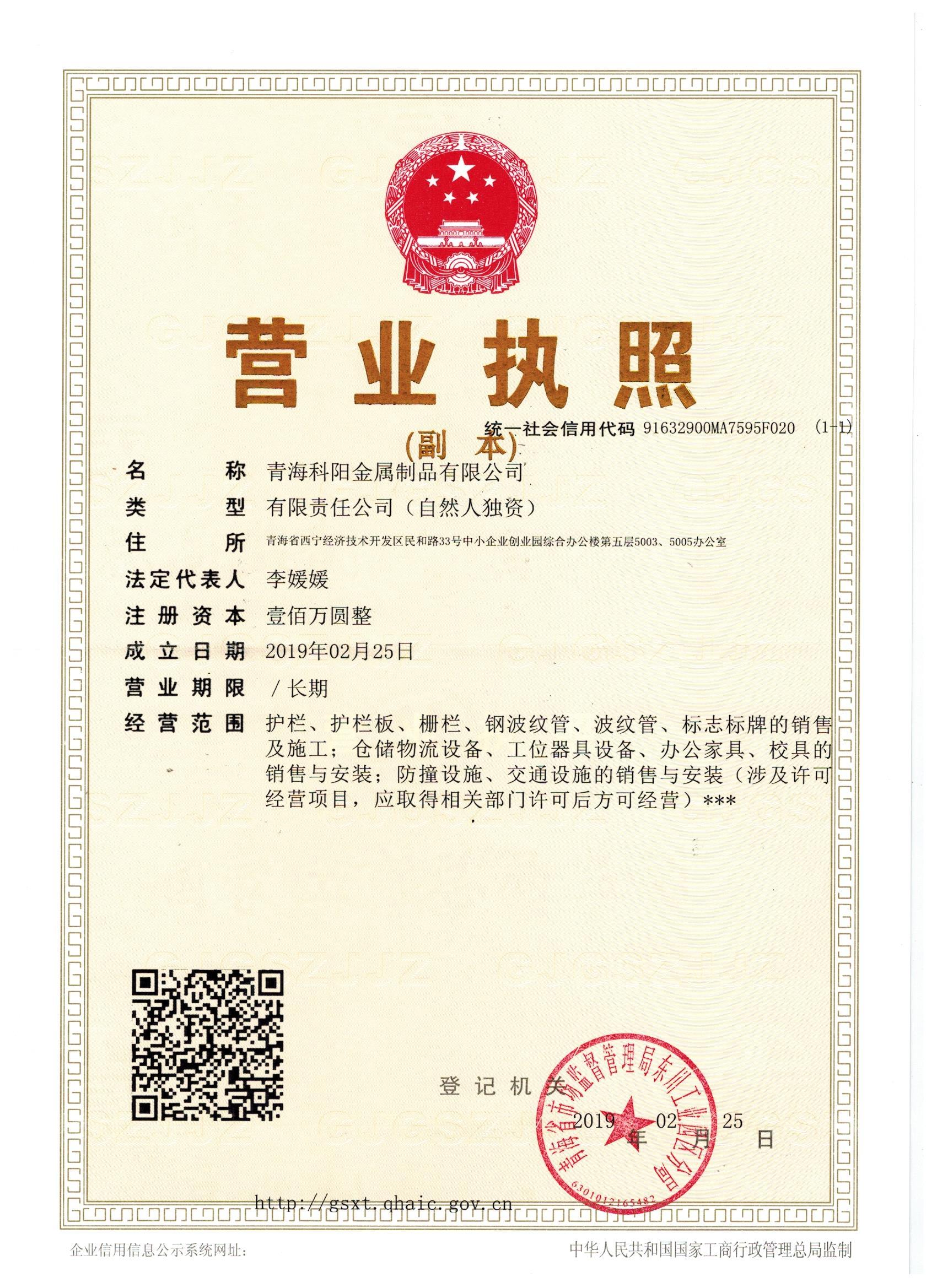 青海科陽金屬制品有限公司