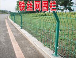 鐵絲網圍欄
