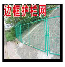 邊框護欄網
