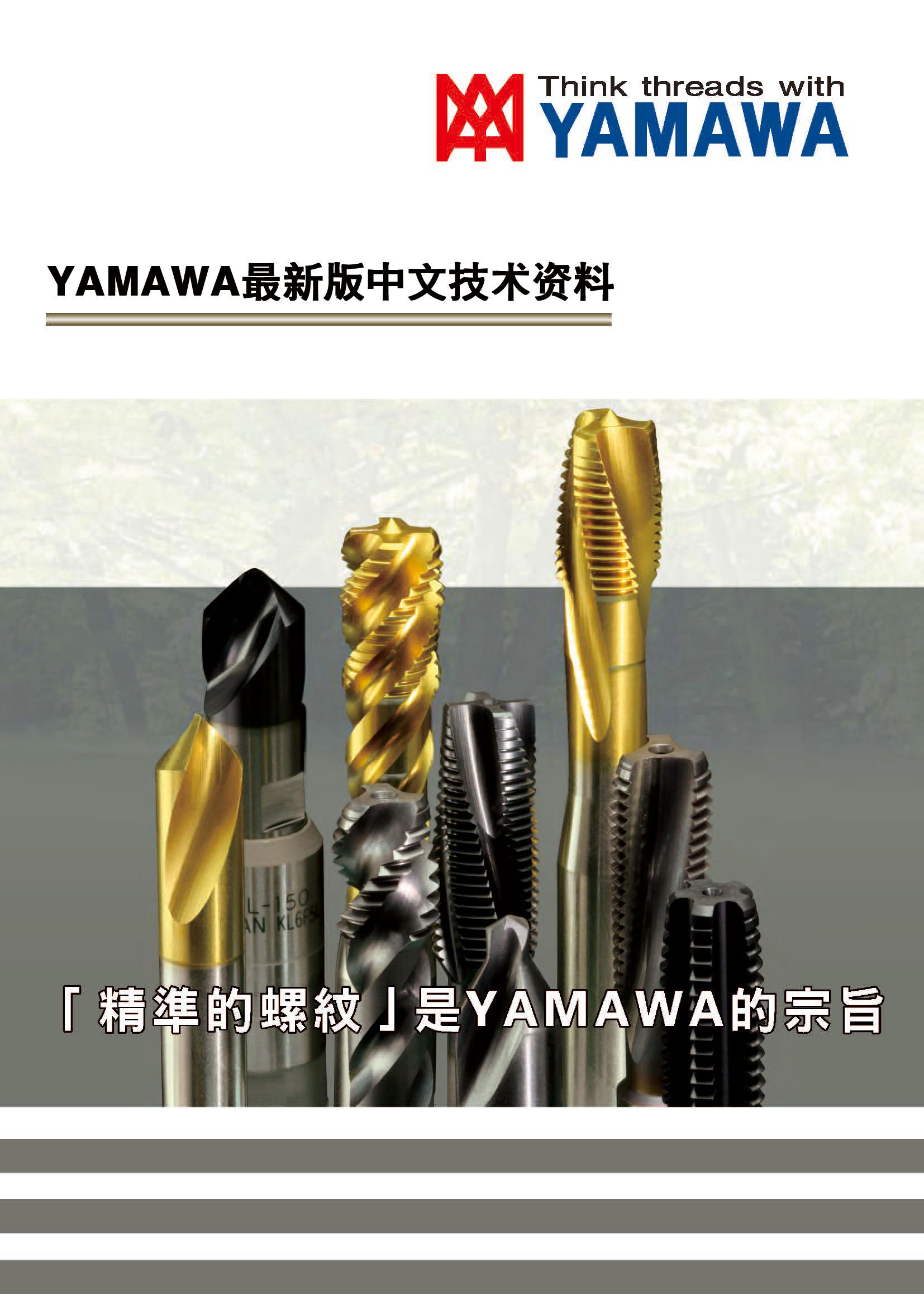 YAMAWA最新版中文技術資料