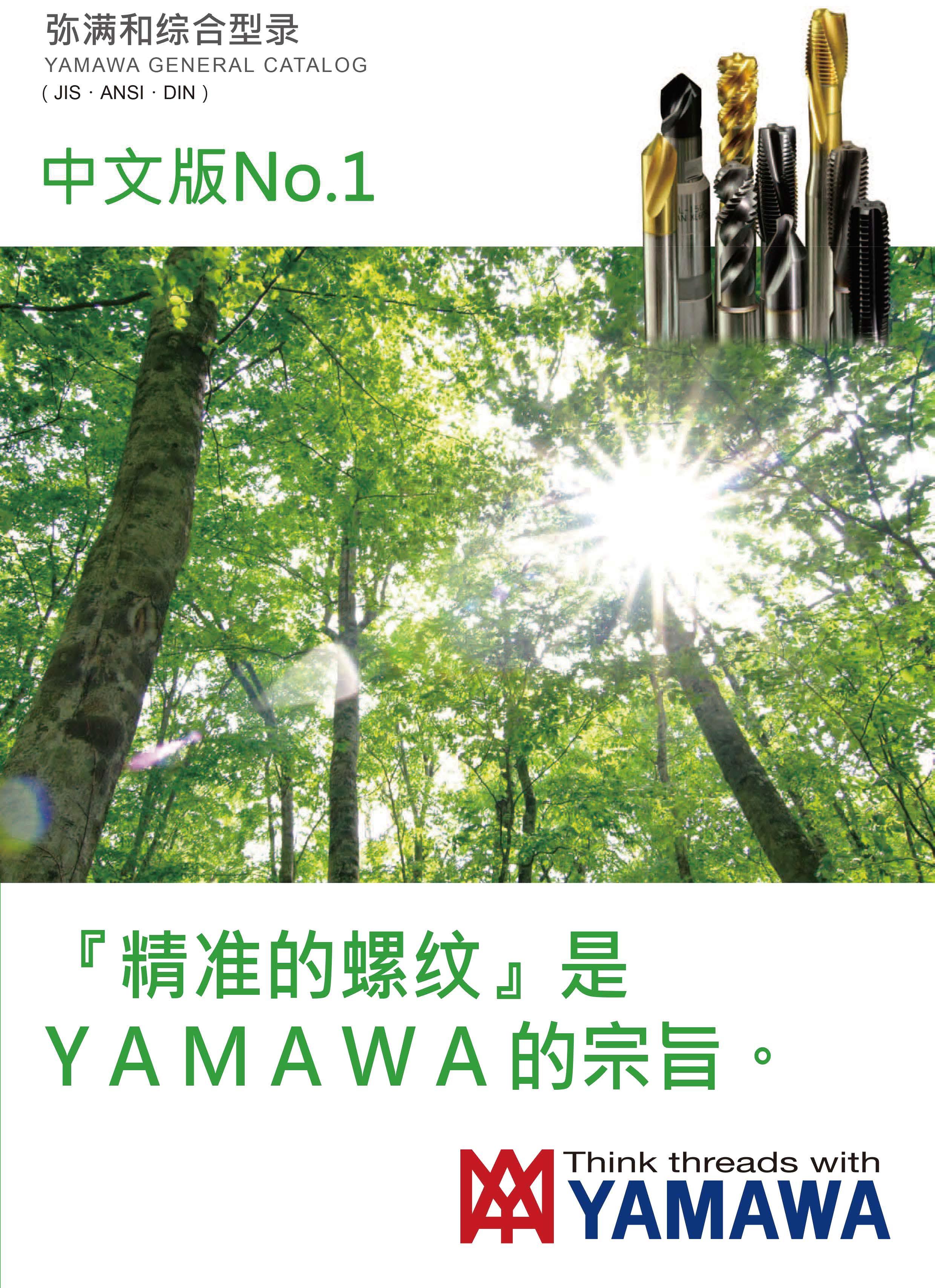 YAMAWA綜合型錄-中文版No.1