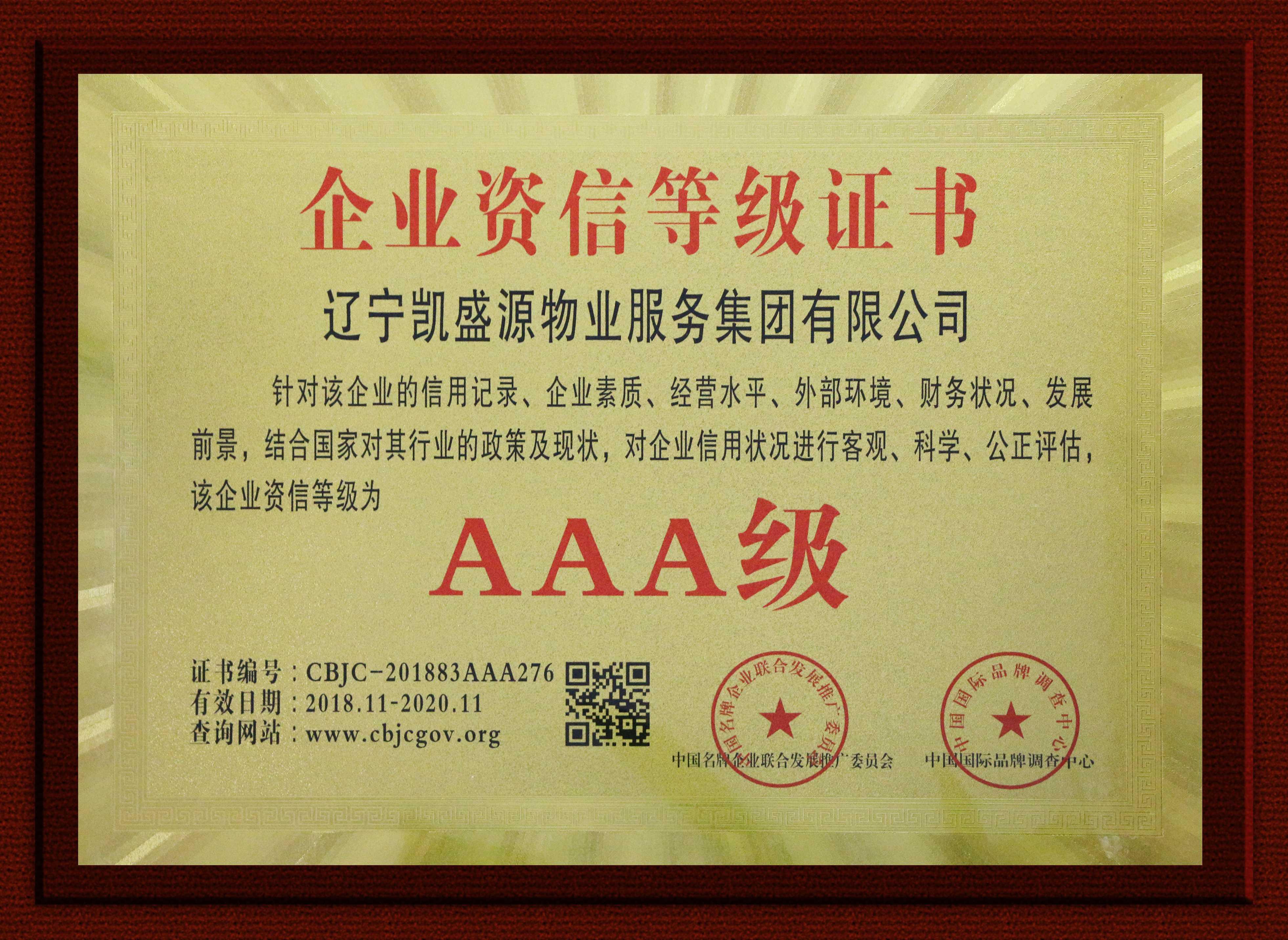 3-2企业资信登记证书