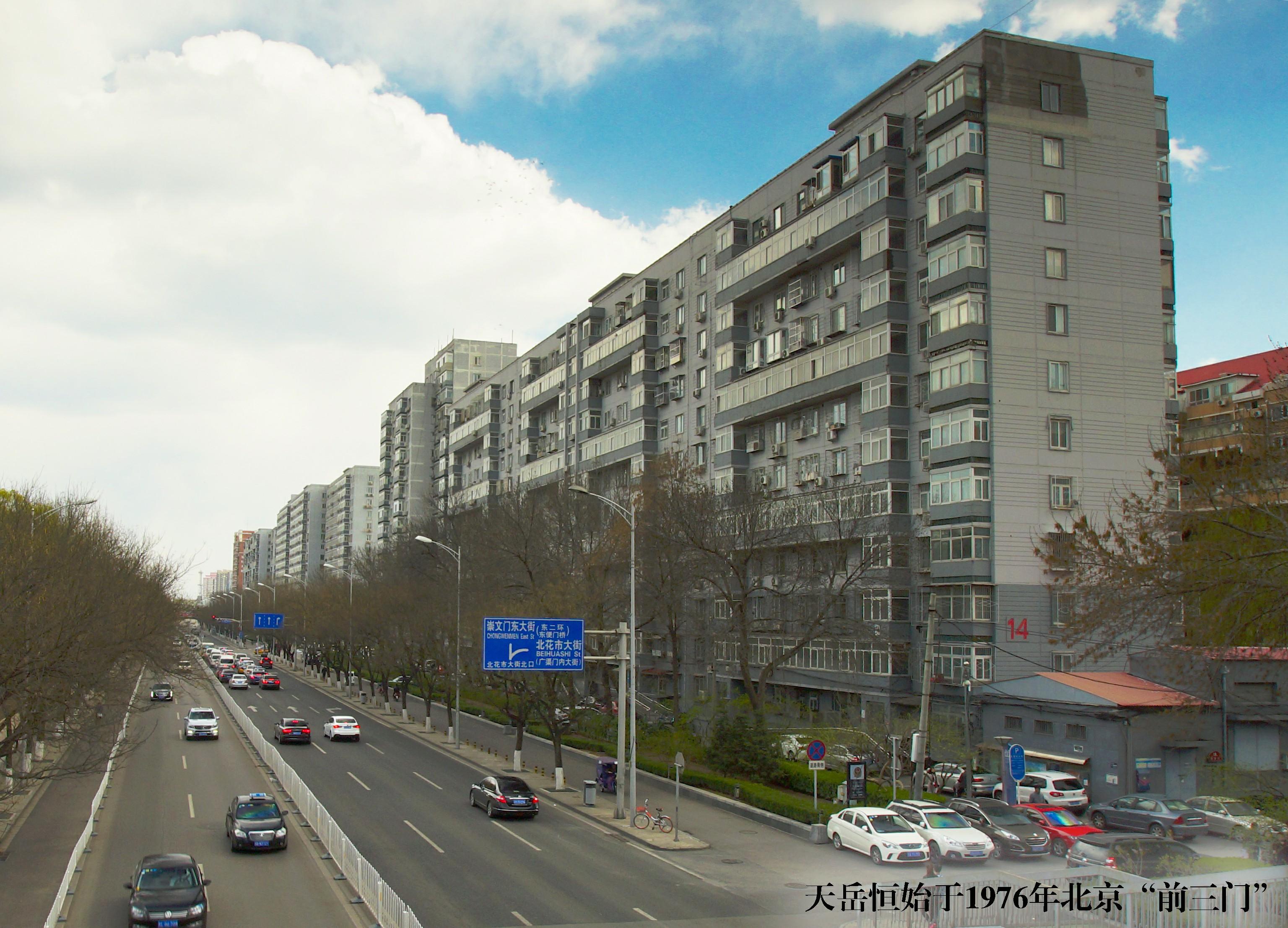 """公司的起点:所管""""前三门""""住宅楼-北京市第一代高层住宅"""