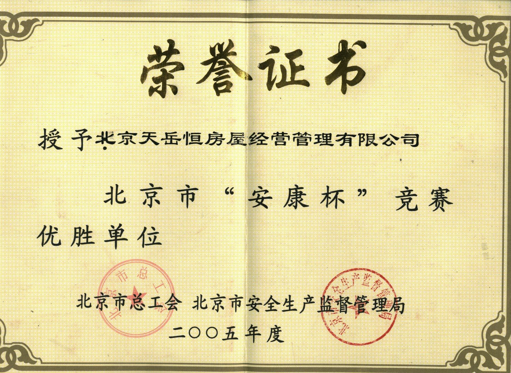 2005-安康杯