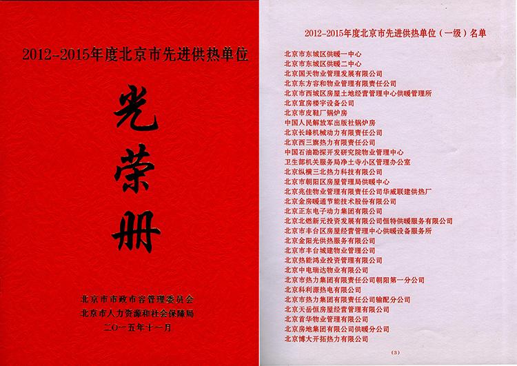 2012-2015年度北京市先进供热单位光荣册