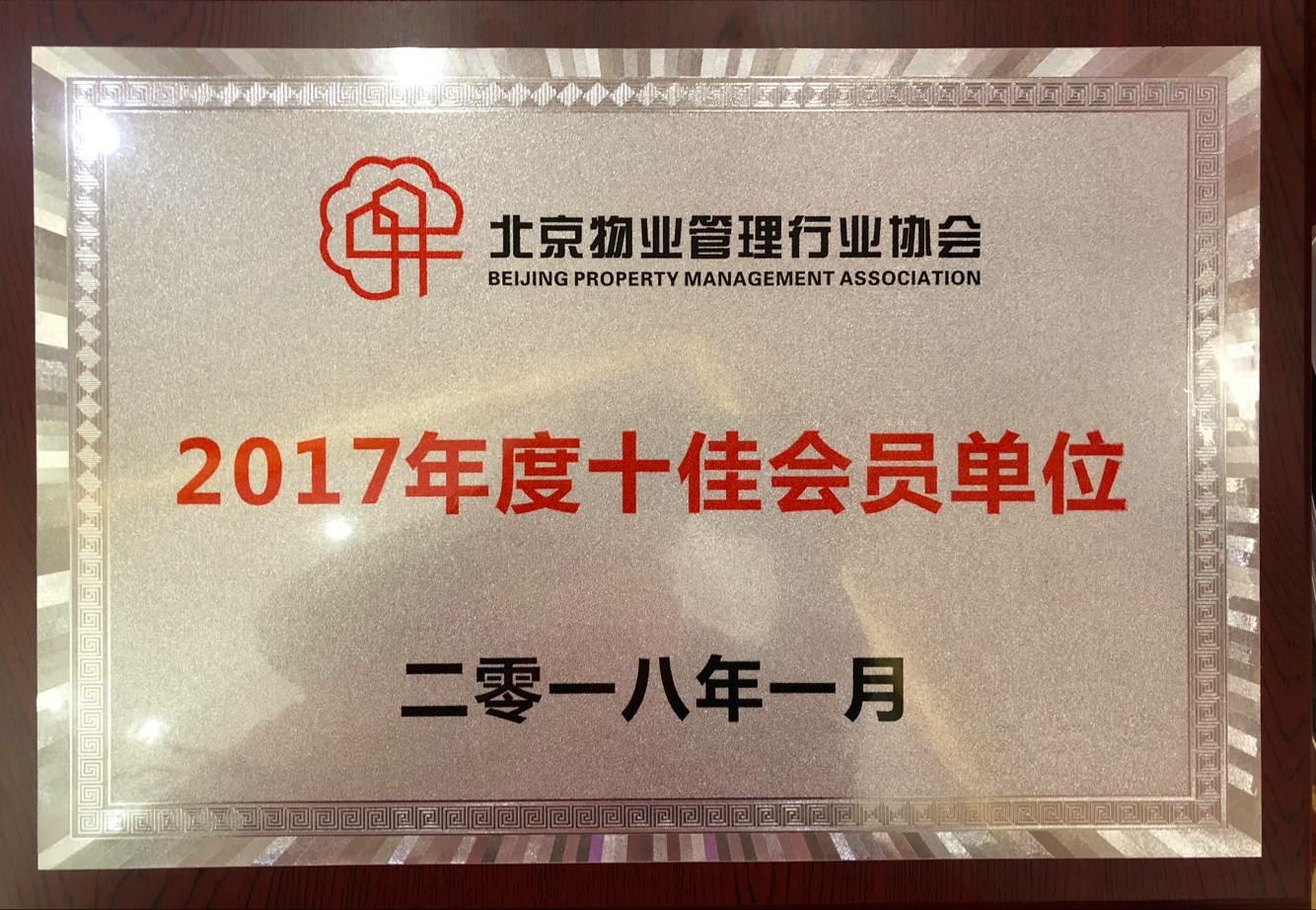201801-2017年度十佳会员单位