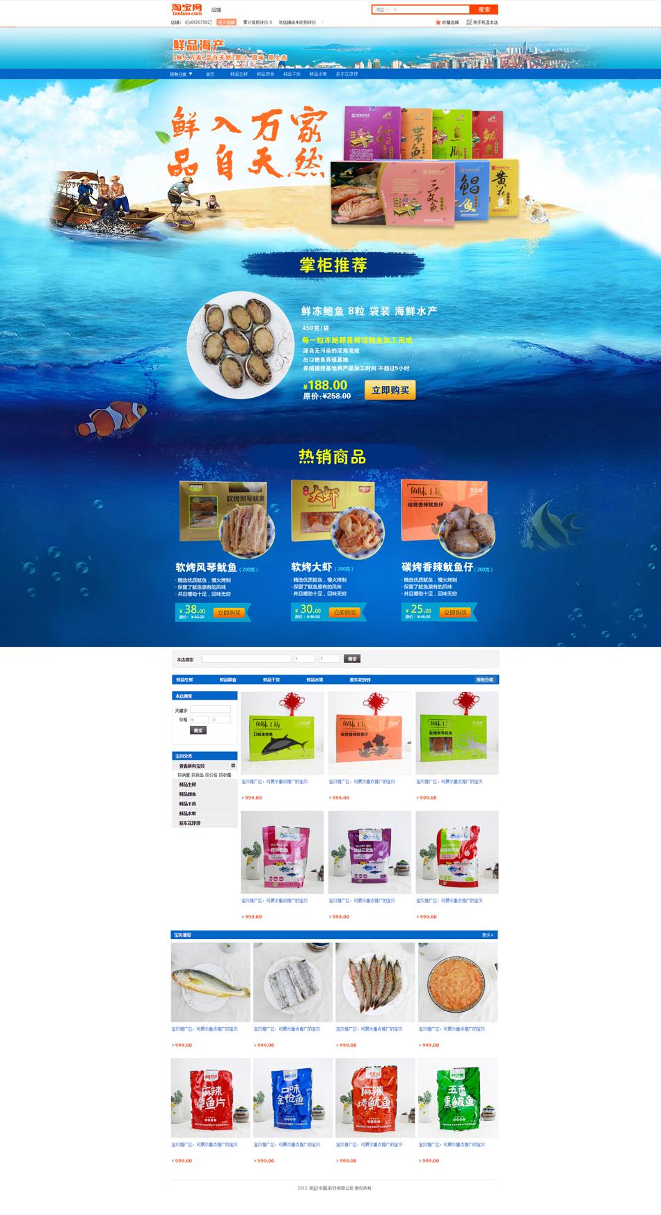 威海鲜品食品淘宝店