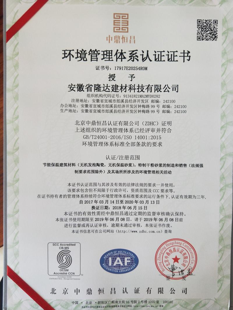 公司榮譽-環境管理體系認證書-新