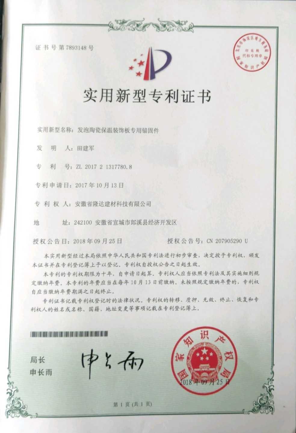公司榮譽-發泡陶瓷保溫裝飾板專用錨固件-實用新型專利證書