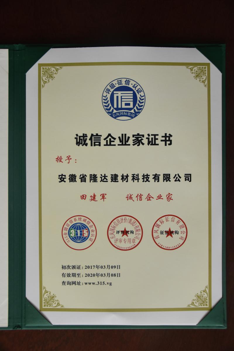公司榮譽-誠信企業家證書